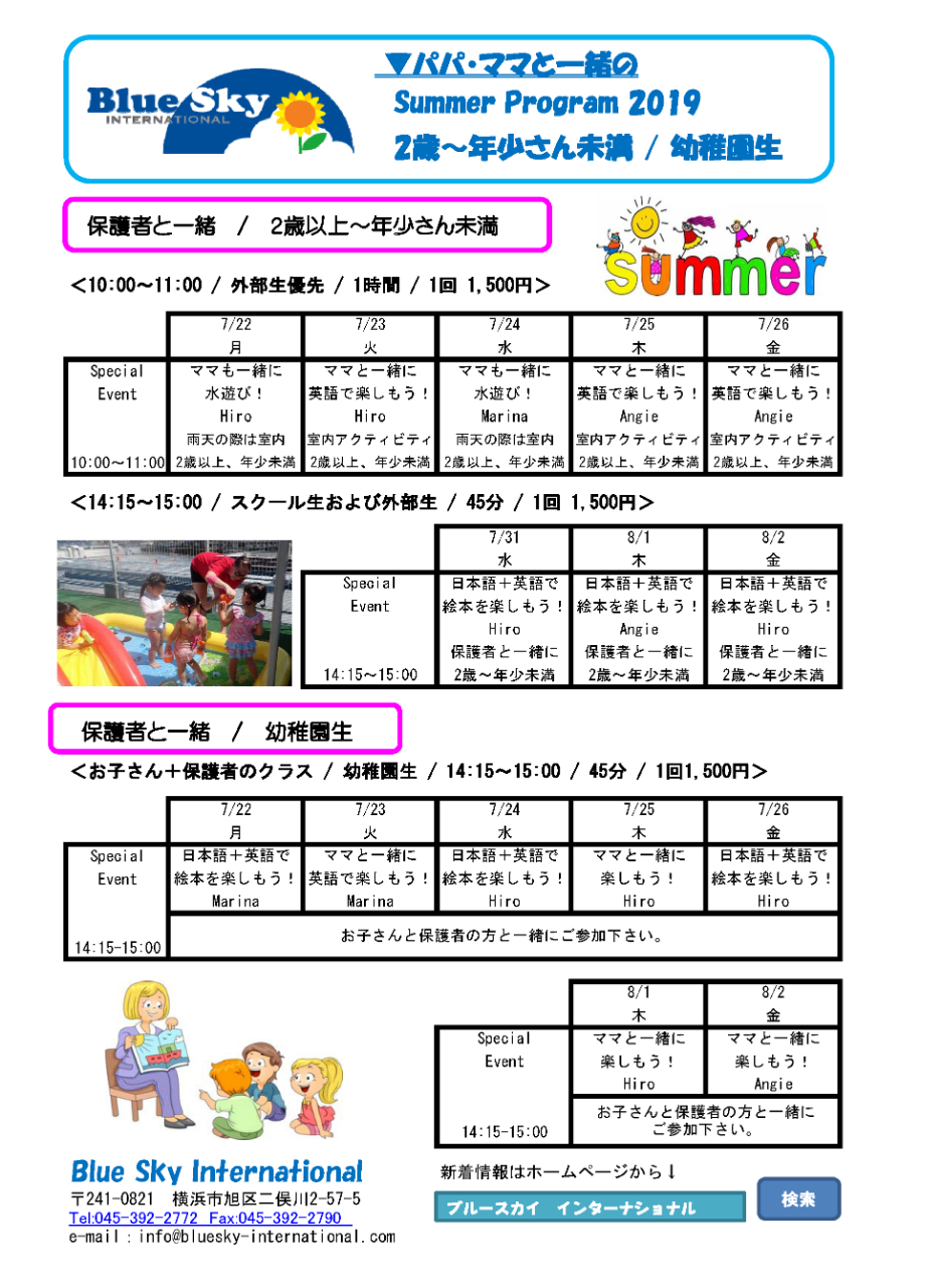 with parent 2019 Summer Program