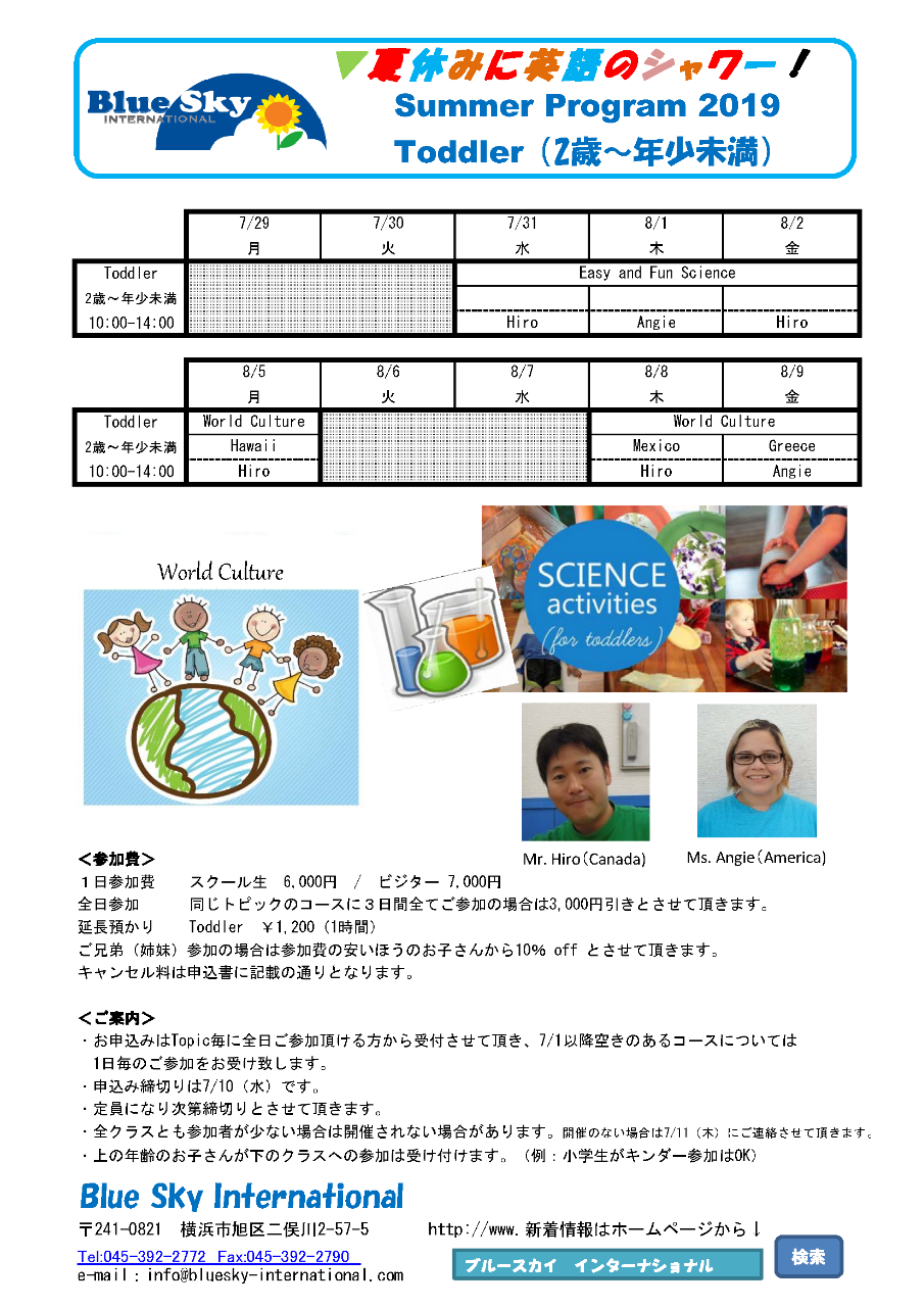 Toddler 2019 Summer Program