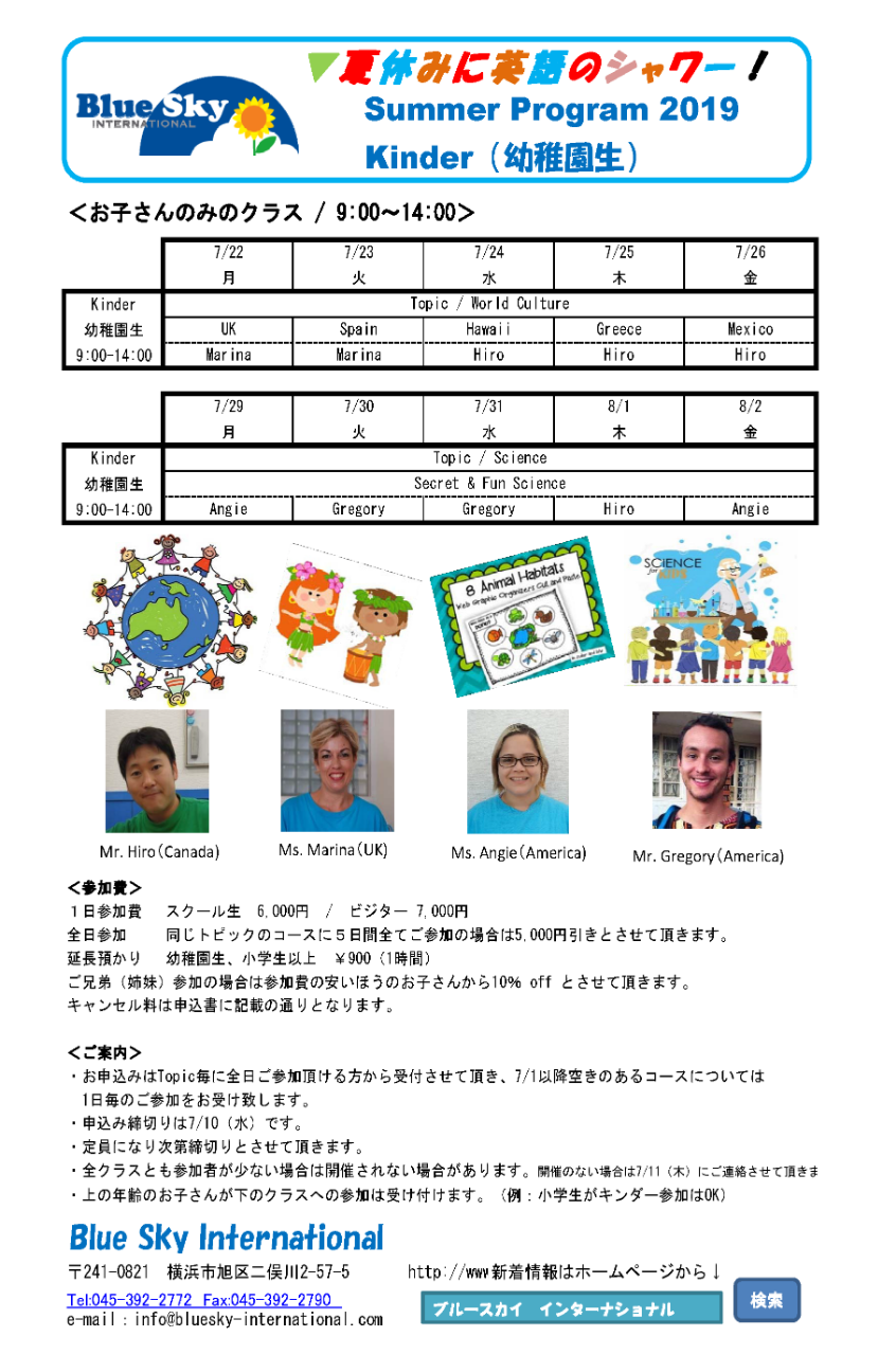 Kinder 2019 Summer Program